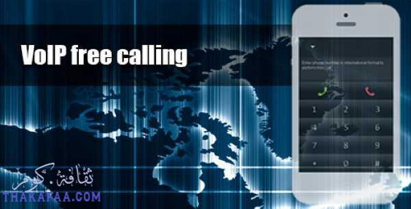 مكالمات هاتفية مجانية