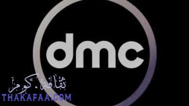 صورة تردد DMC قناة دي ام سي الجديد 2021 واهم برامجها