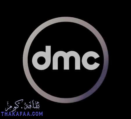 تردد dmc