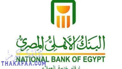 صورة ارقام خدمة عملاء البنك الاهلي المصري 2021