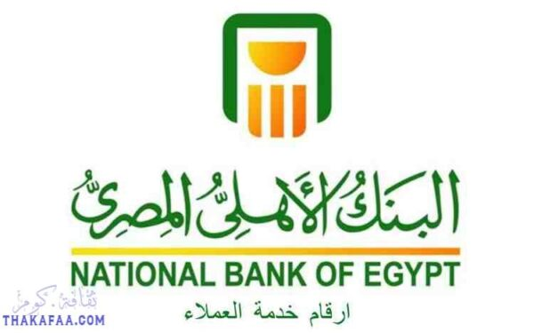 ارقام خدمة عملاء البنك الاهلي المصري