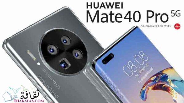 افضل كاميرا هاتف هواوي Huawei Mate 40 Pro