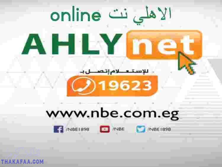 الاهلي نت ارقام خدمة عملاء البنك الاهلي المصري