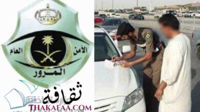 صورة رقم المرور السعودي الموحد اخر تحديث 1442