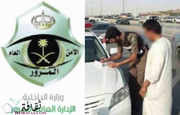 رقم المرور السعودي الموحد اخر تحديث 1442
