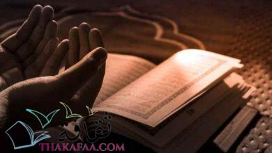 صورة أشهر ادعية من القرآن الكريم والسنة النبوية