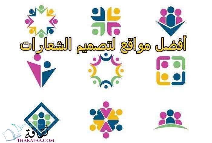 أفضل مواقع تصميم شعارات مجانية free logo design-موقع ثقافة.كوم
