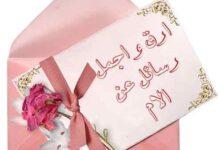 صورة 10 اجمل رسائل عن الام لعيد الام