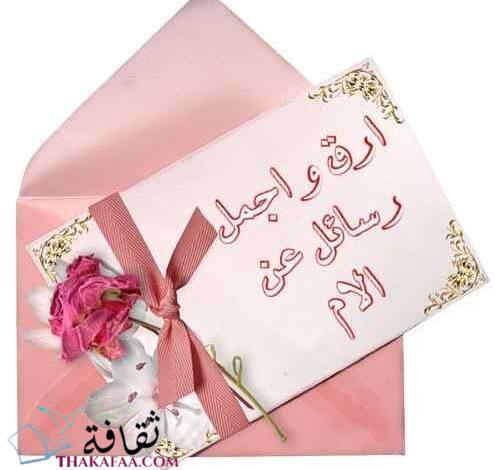 اجمل رسائل عن الام لعيد الام-موقع ثقافة.كوم