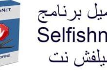 صورة تحميل برنامج download Selfishnet لتقسيم و تحديد سرعة الإنترنت تحميل سيلفش نت