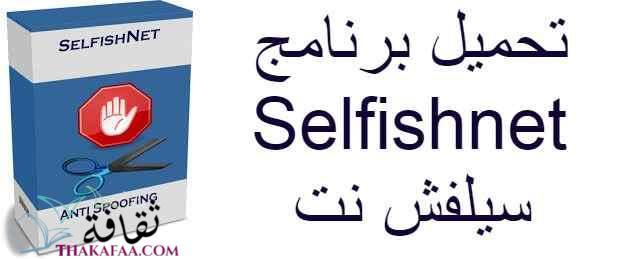 تحميل برنامج download Selfishnet لتقسيم و تحديد سرعة الإنترنت تحميل سيلفش نت-موقع ثقافة.كوم