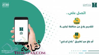 صورة رقم شكاوى وزارة التجارة السعودية وتقديم بلاغ تجاري 1442