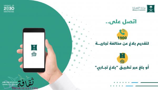 رقم شكاوى وزارة التجارة السعودية وتقديم بلاغ تجاري