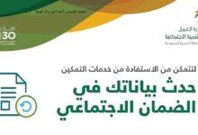 صورة الضمان الاجتماعي وتحديث البيانات عبر وزارة الموارد البشرية 1442