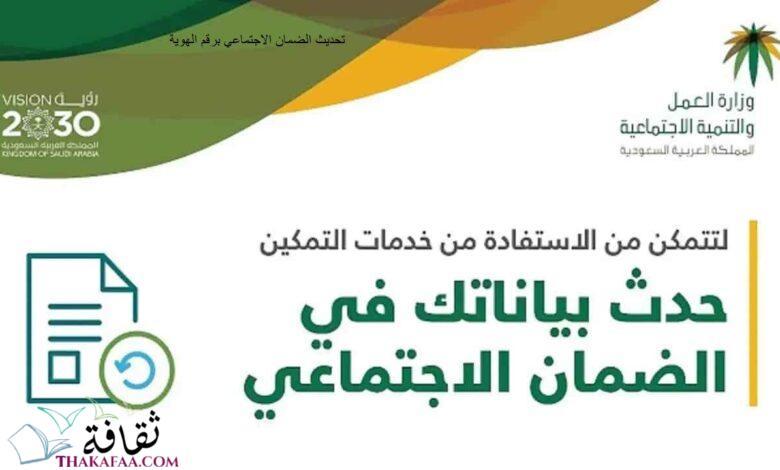 الضمان الاجتماعي وتحديث البيانات عبر وزارة الموارد البشرية 1442