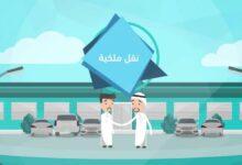 صورة خدمة سند نقل ملكية السيارة في المملكة