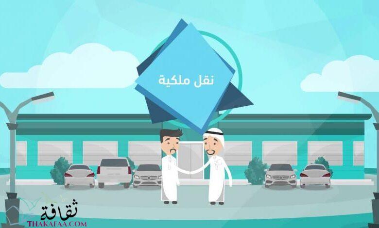 خدمة سند لنقل ملكية السيارة