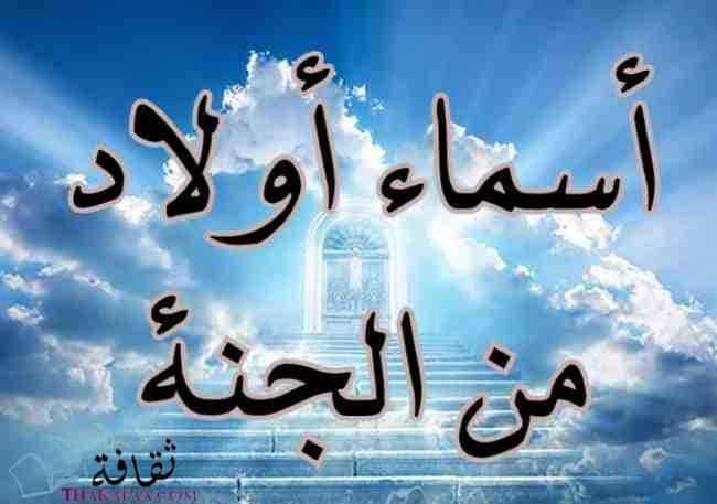 أسماء أولاد من الجنة-موقع ثقافة.كوم