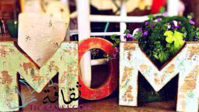 صورة اجمل رسائل تهنئة عيد الام جميلة ومميزة للأم في عيدها
