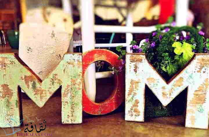 اجمل رسائل تهنئة عيد الام جميلة ومميزة للأم في عيدها-موقع ثقافة.كوم