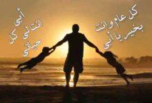 صورة اجمل رسائل تهنئة للاب في عيد الاب