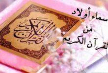 صورة اجمل اسماء اولاد من القران والسنة و الانبياء والصحابة