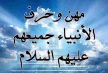 صورة حرف ومهن الأنبياء والرسل عليهم السلام