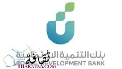 صورة قروض بنك التنمية الاجتماعية السعودي وشروط الحصول عليها 1442