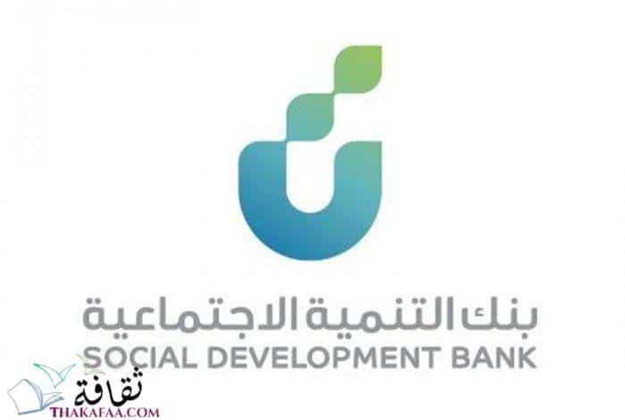 قروض بنك التنمية الاجتماعية السعودي وشروط الحصول عليها 1442