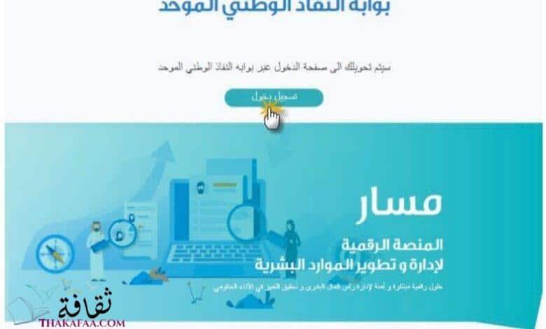 نظام الترقيات الجديد للموظفين المنصة الإلكترونية مسار 1442