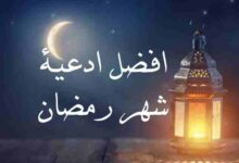 صورة افضل ادعية رمضان مكتوبه جاهزة للنسخ