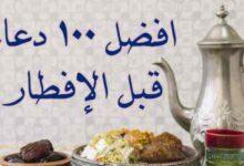 صورة افضل 100 دعاء قبل الإفطار في رمضان مكتوب و جاهز