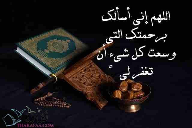 اللهم إني أسألك برحمتك التي وسعت كل شيءٍ أن تغفر لي-ادعية رمضان