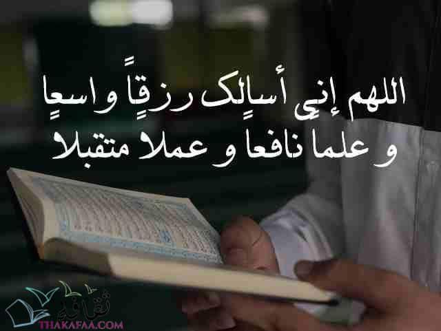 اللهم إني أسالك رزقاً واسعا و علماً نافعاً و عملاً متقبلاً-ادعية رمضان