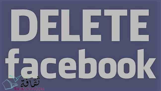 طريقة حذف حساب الفيس بوك نهائياً- ثقافة.كوم