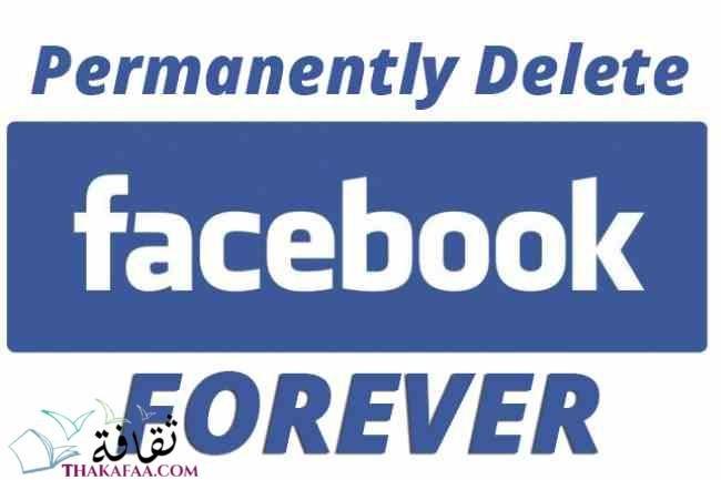 كيفية حذف حساب الفيس بوك نهائياً- ثقافة.كوم