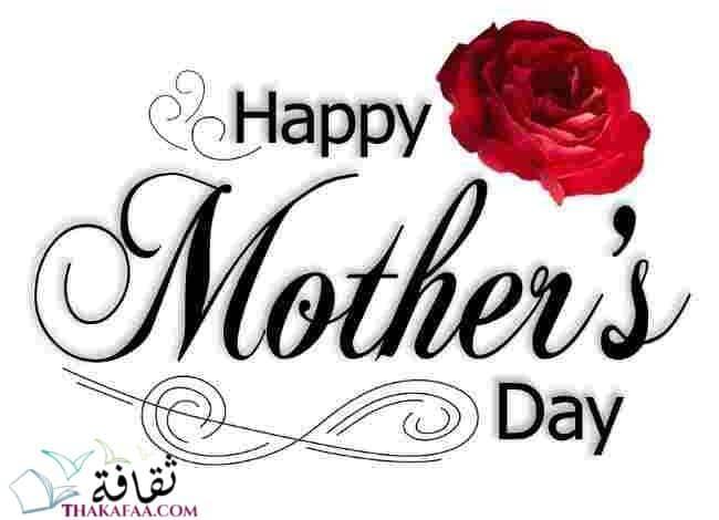 متى تاريخ عيد الأم والاحتفال به في جميع دول العالم؟