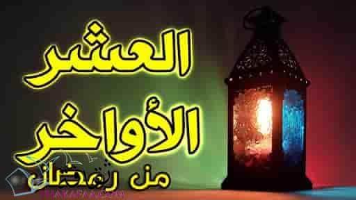 أحاديث العشر الأواخر من رمضان