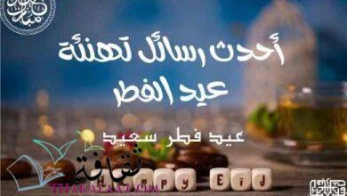 صورة أحدث رسائل تهنئة عيد الفطر : تشابه الشعائر و اختلاف التهاني