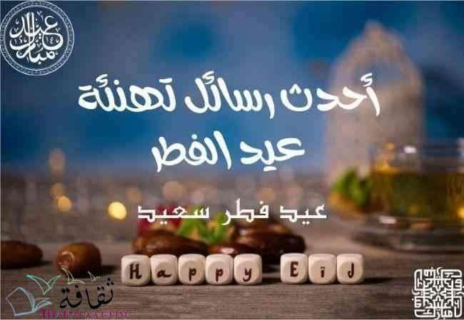 أحدث رسائل تهنئة عيد الفطر