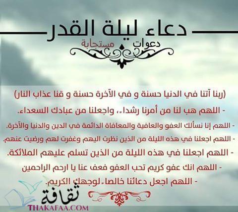 أدعية ليلة القدر للمسلمين