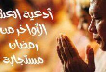 صورة أفضل أدعية العشر الأواخر من رمضان مستجابة