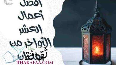 صورة ما هي أعمال العشر الأواخر من رمضان وما هي سنن النبي ؟