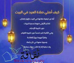 استعداد المسلم لصلاة العيد