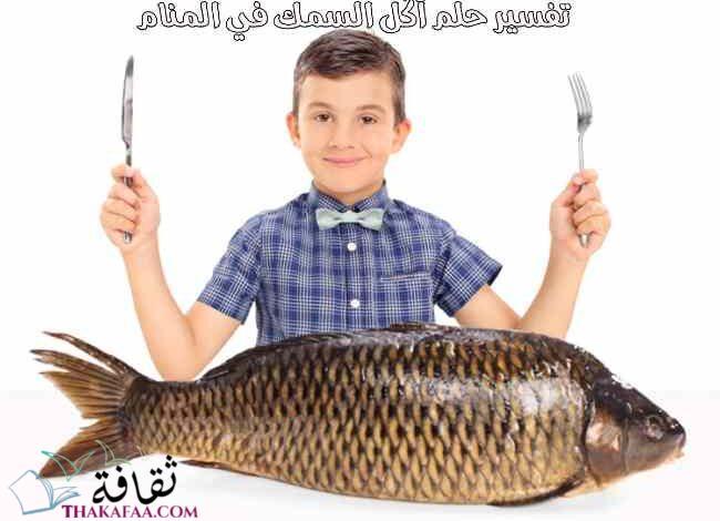 تفسير حلم أكل السمك في المنام لأشهر المفسرين في جميع الحالات