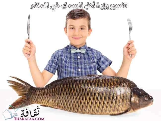تفسير رؤية أكل السمك في المنام