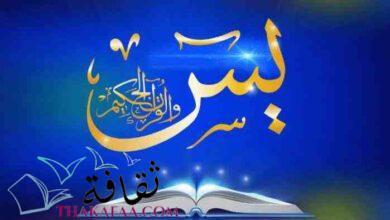 صورة دعاء سورة يس جميع الأدعية مكتوبة وكاملة