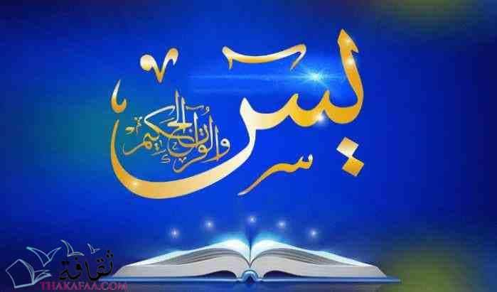 دعاء سورة يس جميع الأدعية مكتوبة وكاملة