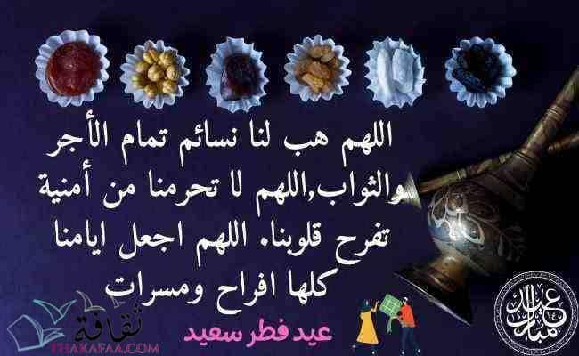 دعاء عيد الفطر اول ايام العيد