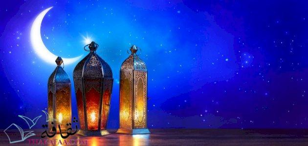 سُنن النبي وأعمال العشر الأواخر من رمضان